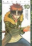 XBLADE(10) (シリウスコミックス)