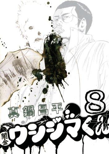 闇金ウシジマくん(8) (ビッグコミックス)の詳細を見る