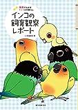 インコの飼育観察レポート: 漫画でわかるインコとの暮らし