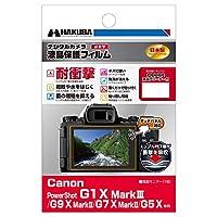 HAKUBA デジタルカメラ液晶保護フィルム 耐衝撃タイプ Canon PowerShot G1X MarkIII /G9X MarkII /G7X MarkII/G5X専用 DGFS-CAG1XM3