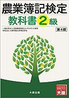 農業簿記検定教科書 2級