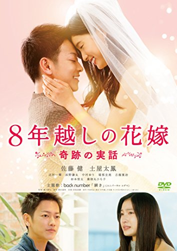 8年越しの花嫁 奇跡の実話 [DVD]