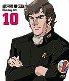 銀河英雄伝説外伝 Blu-ray Vol.10 千億の星、千億の光 1~6話
