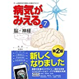 病気がみえる 〈vol.7〉 脳・神経