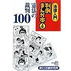 法律入門 判例まんが本〈4〉憲法の裁判100