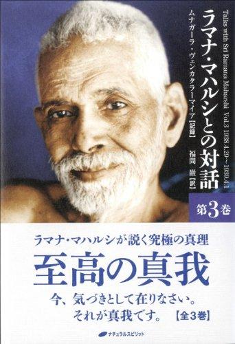 ラマナ・マハルシとの対話 第3巻の詳細を見る
