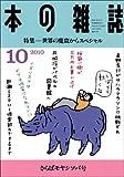 本の雑誌 328号