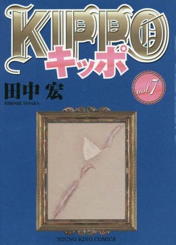 KIPPO 7巻 (ヤングキングコミックス)