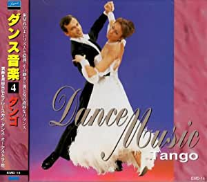 ダンス音楽 4 タンゴ
