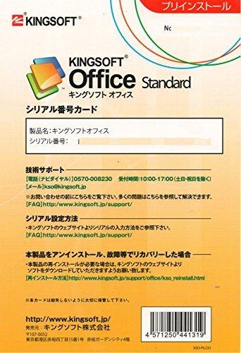 KINGSOFT Office 2013 Standard ...