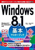 できるポケットWindows 8.1基本マスターブック