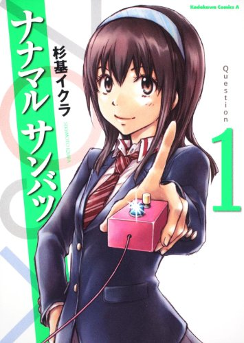 ナナマル サンバツ (1) (角川コミックス・エース 245-4)の詳細を見る
