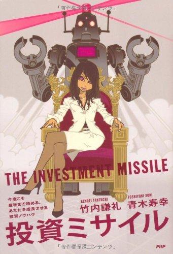 投資ミサイル 今度こそ最後まで読める、あなたを成長させる投資ノウハウの詳細を見る