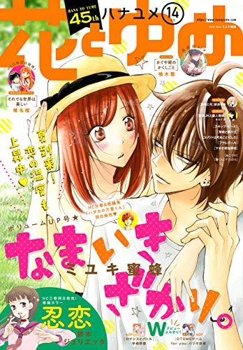 【電子版】花とゆめ 14号(2019年)