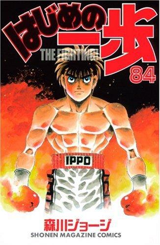 はじめの一歩(84) (講談社コミックス)