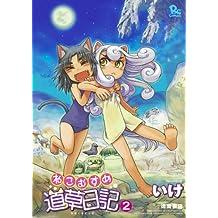 ねこむすめ道草日記(2) (RYU COMICS)
