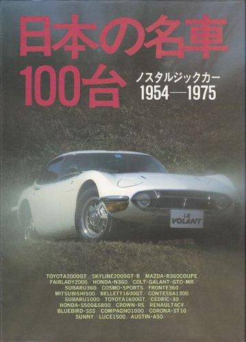 ノスタルジックカー 日本の名車100台 1954~1975