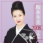 坂本冬美 2008全曲集