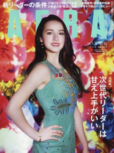 AERA (アエラ) 2018年 5/21 号 [雑誌]...