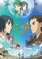 劇場アニメ「二ノ国」BDが1月リリース。プレミアム版は特典満載