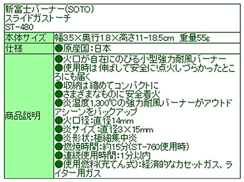 SOTO『スライドガストーチ(ST-480)』