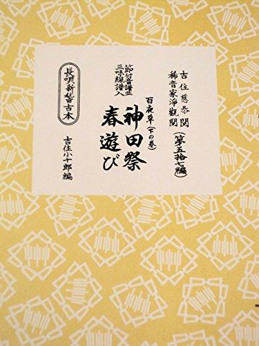 研精会譜 神田祭 春遊び