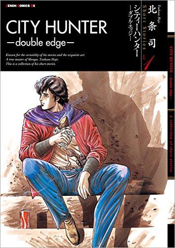 シティーハンター -ダブル・エッジ- 北条司 Short Stories Vol.1 (ゼノンコミックスDX)