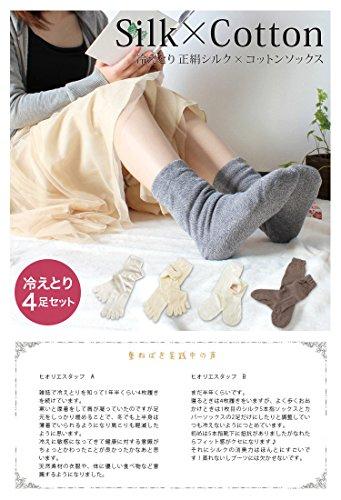hiorie(ヒオリエ) 日本製 冷えとり靴下 シルク&コットン 5本指ソックス(重ねばき専用 4足セット) 正絹 綿