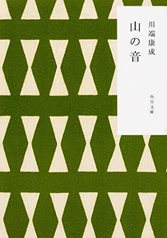 山の音 (角川文庫)