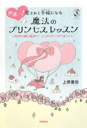 世界一!愛されて幸福(しあわせ)になる魔法のプリンセスレッスン—ときめきの風に運ばれて、ここからすべてがうまくいく! (セレンディップハート・セレクションシリーズ)
