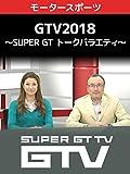 GTV2018 ~SUPER GT トークバラエティ~ #5