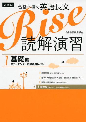 Z会『合格へ導く英語長文Rise 読解演習1.基礎編』
