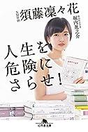 人生を危険にさらせ! (幻冬舎文庫)