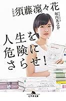 須藤凜々花 AKB総選挙 AKB48 NMB48 まゆゆ 渡辺麻友 反応に関連した画像-12