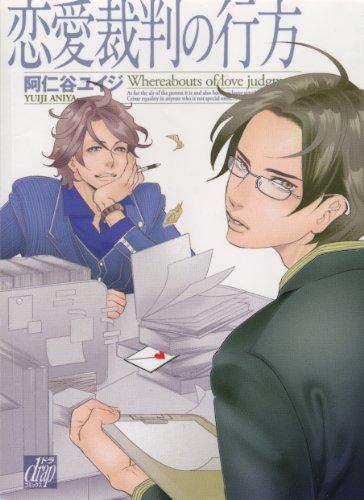 恋愛裁判の行方 (ドラコミックス 188)の詳細を見る