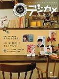 パパッと出せるデジカメ年賀状 2012 [大型本] / SE編集部 (編集); 翔泳社 (刊)