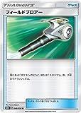 ポケモンカードゲーム/PK-SM2K-048 フィールドブロアー U