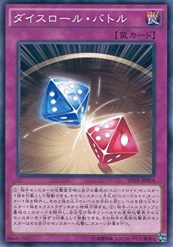 遊戯王カード SPHR-JP014 ダイスロール・バトル ノーマル 遊戯王アーク・ファイブ [ハイスピード・ライダーズ]