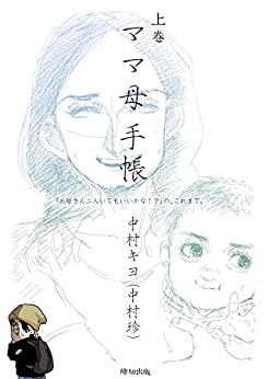[中村キヨ, 中村珍]のママ母手帳 「お母さん二人いてもいいかな!?」の、これまで。 上巻