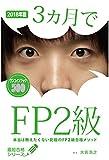 2018年版 3ヵ月でFP2級 本当は教えたくない究極のFP2級合格メソッド (最短合格シリーズ)