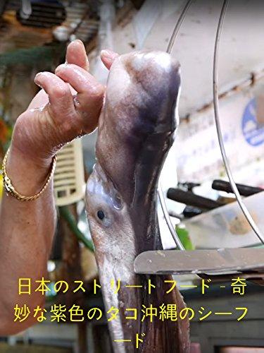 日本のストリートフード - 奇妙な紫色のタコ沖縄のシーフード