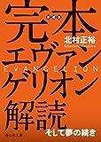 完本 エヴァンゲリオン解読 / 北村 正裕 のシリーズ情報を見る