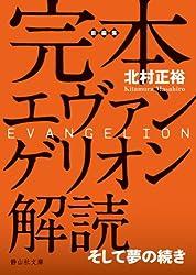 完本 エヴァンゲリオン解読(静山社文庫)