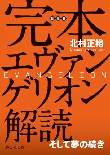 完本 エヴァンゲリオン解読(静山社文庫)の詳細を見る