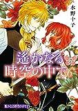 遙かなる時空の中で6(7) (ARIAコミックス)
