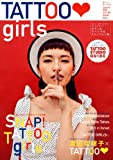 TATTOO girls(9) (双葉社スーパームック)