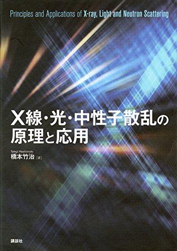 X線・光・中性子散乱の原理と応用 (KS化学専門書)
