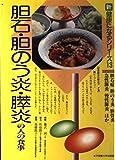胆石・胆のう炎・膵炎の人の食事 (新健康になるシリーズ)