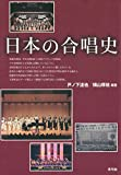 日本の合唱史 画像