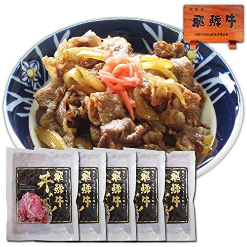 【肉のひぐち】飛騨牛 牛丼の具 180g入り (180g×5袋)
